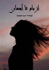 دانلود کتاب رمان از بام تا آسمان