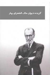 دانلود کتاب گزیده دیوان ملک الشعرای بهار