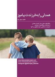 دانلود کتاب همدلی را به فرزندت بیاموز
