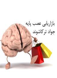 دانلود کتاب نورو مارکتینگ (بازاریابی عصب پایه)