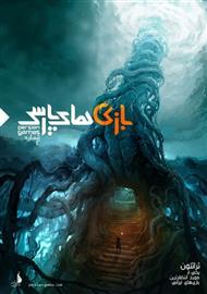 مجله بازی های پارسی - شماره 2