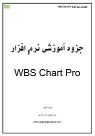 دانلود کتاب آموزش سریع نرم افزار WBS Chart Pro