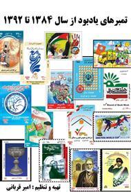 دانلود کتاب تمبرهای یادبود از سال ۸۴ تا ۹۲