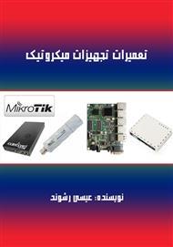 دانلود کتاب تعمیرات تجهیزات میکروتیک