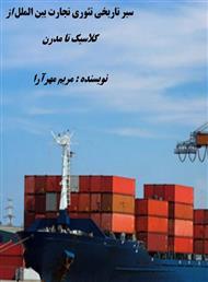 دانلود کتاب سیر تاریخی تجارت بین الملل از کلاسیک تا مدرن