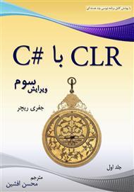 دانلود کتاب آموزش CLR با #C (جلد اول)