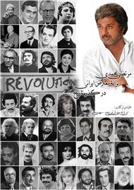 دانلود کتاب ترانه معترض ایرانی در گذر تاریخ – پوشینه دو