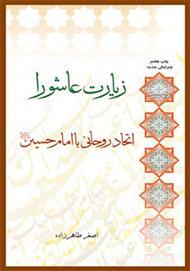دانلود کتاب زیارت عاشورا اتحادی روحانی با امام حسین(ع)