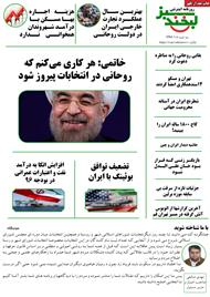 دانلود روزنامه لبخند سبز