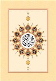 دانلود کتاب قرآن کریم با ترجمه فارسی