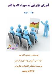 کتاب آموزش بازاریابی گام به گام - جلد دوم