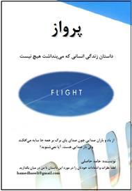 دانلود کتاب داستان پرواز