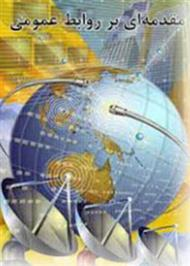 دانلود کتاب مقدمه ای بر روابط عمومی