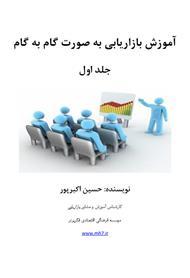 کتاب آموزش بازاریابی گام به گام - جلد اول
