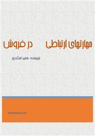 دانلود کتاب مهارتهای ارتباطی در فروش