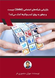 دانلود کتاب بازاریابی شبکههای اجتماعی چیست و چطور به رونق کسب و کارها کمک میکند؟