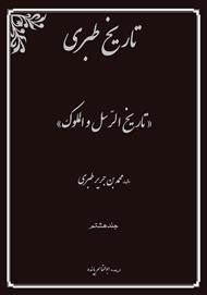 دانلود کتاب تاریخ طبری - جلد هشتم