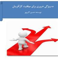 دانلود کتاب ده ویژگی ضروری برای موفقیت کار آفرینان