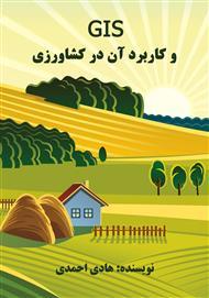 دانلود کتاب GIS و کاربرد آن در کشاورزی