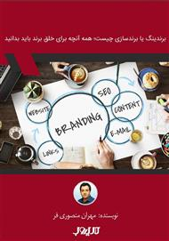 دانلود کتاب برندینگ یا برندسازی چیست؛ همه آنچه برای خلق برند باید بدانید