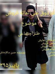 دانلود کتاب نمایشنامه طنز ذوق علی تماته فروش