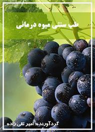 دانلود کتاب طب سنتی میوه درمانی
