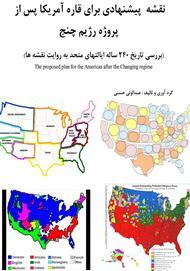 دانلود کتاب نقشه پیشنهادی برای قاره آمریکا پس از پروژه رژیم چنج