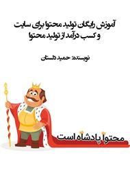 دانلود کتاب آموزش رایگان تولید محتوا برای سایت و کسب درآمد از تولید محتوا