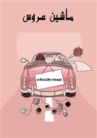 دانلود کتاب رمان ماشین عروس