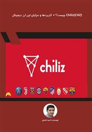 دانلود کتاب (Chiliz (CHZ چیست؟ + کاربردها و مزایای این ارز دیجیتال