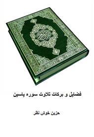 دانلود کتاب فضایل و برکات تلاوت سوره یاسین