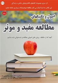 دانلود کتاب اصول و تکنیکهای مطالعه مفید و موثر