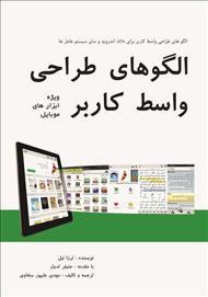 دانلود کتاب الگوهای طراحی واسط کاربر ویژه ابزارهای موبایل