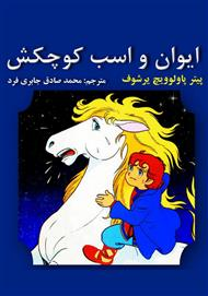 دانلود کتاب ایوان و اسب کوچکش