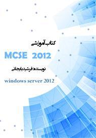 دانلود کتاب آموزشی MCSA windows server 2012