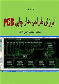 دانلود کتاب آموزش طراحی برد مدار چاپی (PCB)