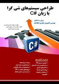 دانلود کتاب طراحی سیستمهای شیگرا با زبان #C