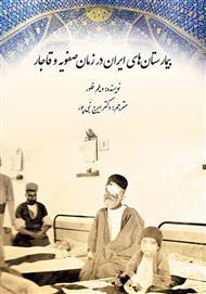 دانلود کتاب بیمارستانهای ایران در زمان صفویه و قاجار