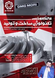 دانلود مجله مهندسی تکنولوژی ساخت و تولید - خرداد و تیر ماه