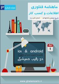 دانلود ماهنامه فناوری اطلاعات و کسب و کار - شماره 3