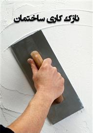 دانلود کتاب نازک کاری ساختمان