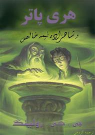 دانلود کتاب هری پاتر و شاهزاده نیمه خالص - بخش دوم