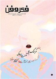 دانلود ماهنامه فرهنگی - اقتصادی فکروفن - شماره 13