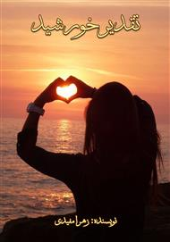 دانلود کتاب رمان تقدیر خورشید