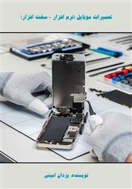 دانلود کتاب تعمیرات موبایل (نرم افزار - سخت افزار)