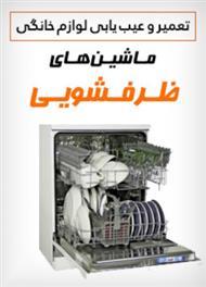 دانلود کتاب عیب یابی و تعمیر ماشین های ظرفشویی