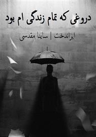 دانلود کتاب رمان دروغی که تمام زندگیام بود