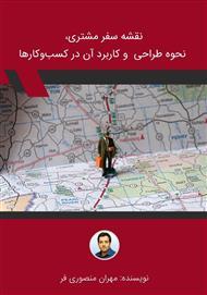 دانلود کتاب نقشه سفر مشتری، نحوه طراحی و کاربرد آن در کسب و کارها