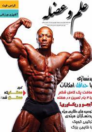 دانلود مجله بدنسازی و تناسب اندام علم و عضله - شماره 23