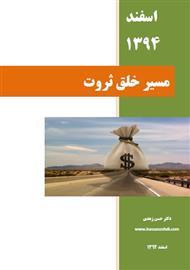 دانلود کتاب مسیر خلق ثروت